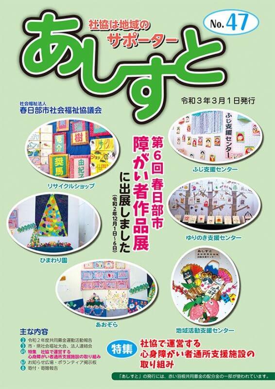 広報誌「あしすと」No.47