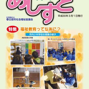 広報誌あしすと No.38