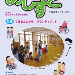 広報誌あしすと No.39