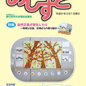 広報誌あしすと No.41
