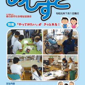 広報誌あしすと No.42
