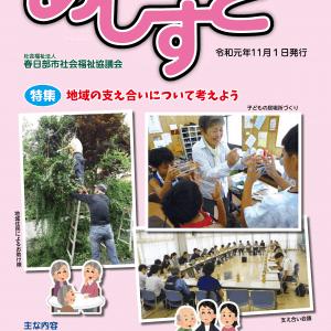 広報誌あしすと No.43