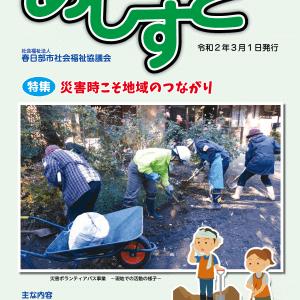 広報誌あしすと No.44