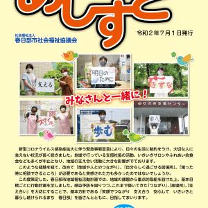 広報誌あしすと No.45